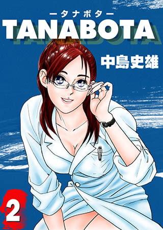 BJ018461 img main TANABOTA タナボタ  第2巻