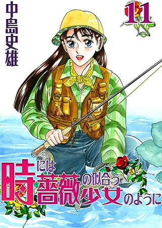 BJ018835 img main 時には薔薇の似合う少女のように 第11巻