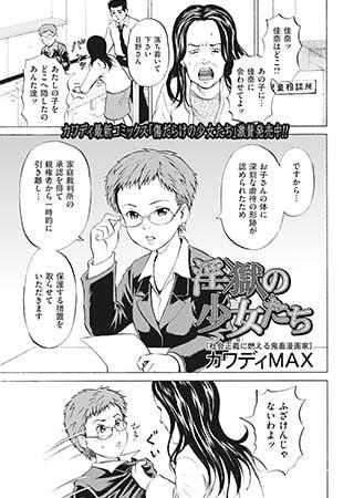 BJ019061 img main 淫獄の少女たち(2)