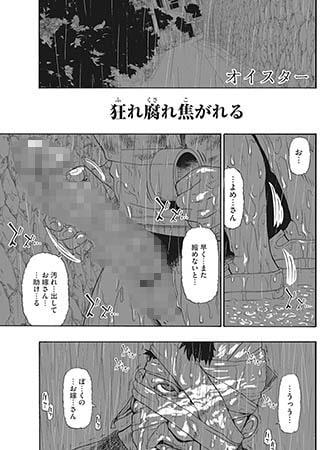 BJ019073 img main 狂れ腐れ焦がれる(4)