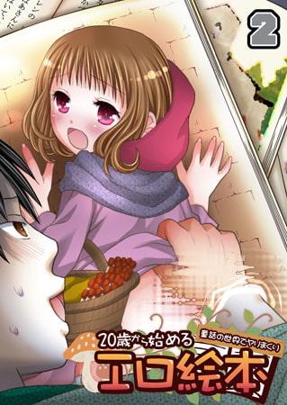 BJ019282 img main 20歳から始めるエロ絵本~童話の世界でヤリまくり~(2)