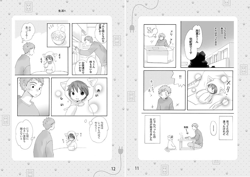 しゅんにゃん(1) サンプル画像1
