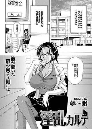 BJ019320 img main 淫乱カルテ