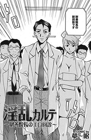 BJ019353 img main 淫乱カルテ ~財善院長のエロ回診~