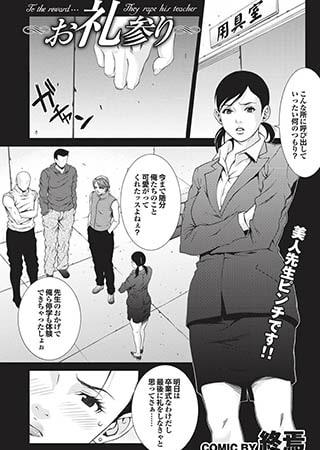 BJ019377 img main お礼参り