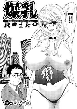 BJ019394 img main 爆乳カウンセラーReiko 第3話