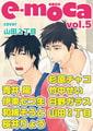e-moca vol.5 [著者名_01○]
