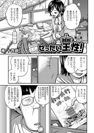BJ019518 img main ぜったい王性(おうせい)! 02