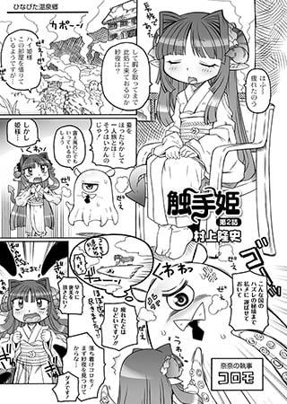 BJ019528 img main 触手姫 02