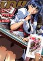 COMIC MILF Vol.09 [ティーアイネット]