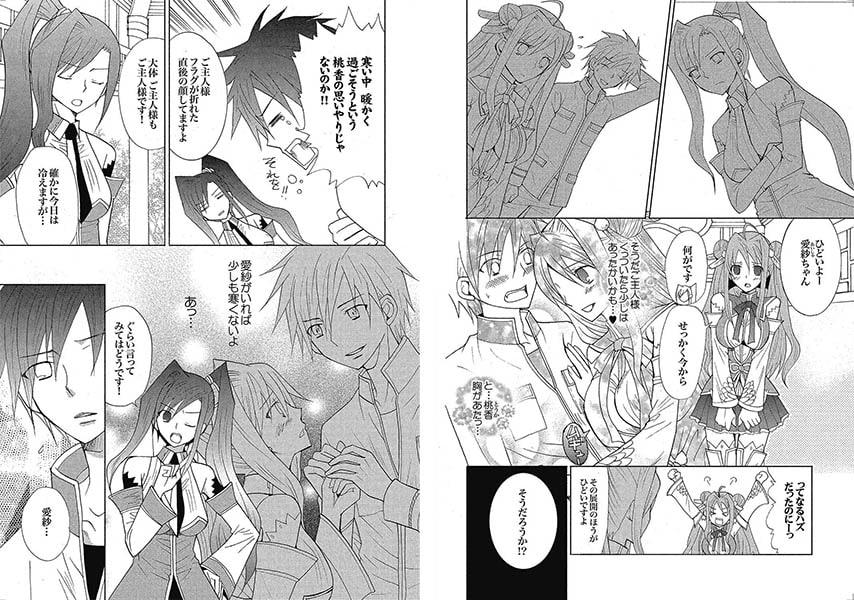 アース・スターコミックス 真・恋姫†無双〜萌将伝〜一 サンプル画像3