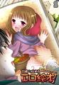 20歳から始めるエロ絵本~童話の世界でヤリまくり~(1) [カゲキヤ出版]
