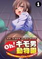 Oh! キモ男動物園~飼育員のお姉さんにジャレてるだけです~(1) [カゲキヤ出版]