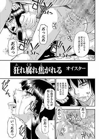 BJ020021 img main 狂れ腐れ焦がれる(5)