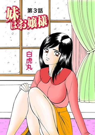 BJ020122 img main 妹はお嬢様(3)