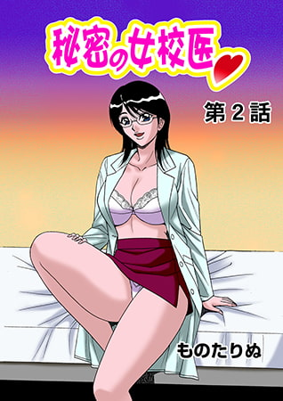 BJ020564 img main 秘密の女校医(2)