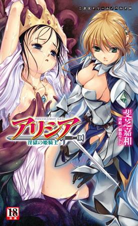 BJ020859 img main アリシア 淫獄の姫騎士