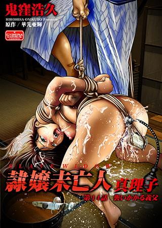 BJ020871 img main 隷嬢未亡人 真理子【第14話】襲いかかる義父