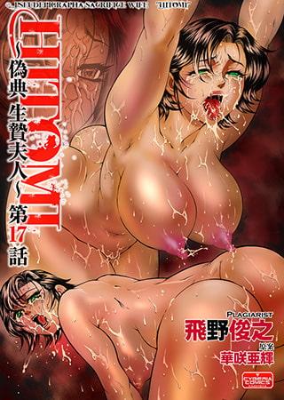 BJ020876 img main HITOMI  偽典 生贄夫人 【第17話】