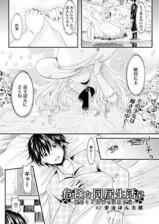 BJ021392 img main 危険な同居生活~無垢なお嬢様の調教日記~(2)