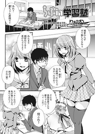 BJ021408 img main らぶ in 学習塾