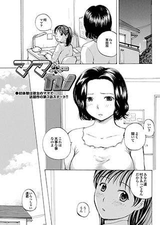 BJ021444 img main ママカノ ~第3話~