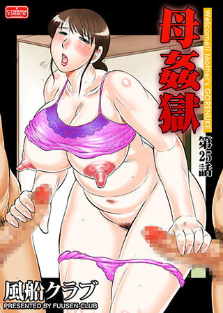 BJ021531 img main 母姦獄【第25話】