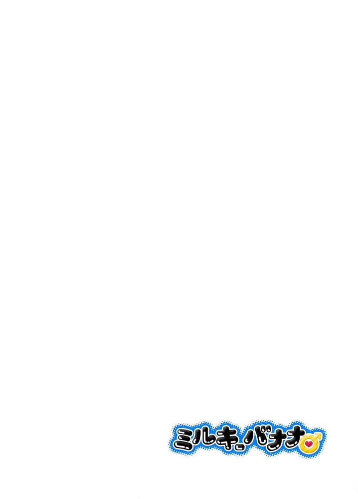 おもらし男子Cafe de 溺愛~飲んじゃダメ! 僕の特濃ラテ~ サンプル画像2