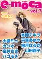 e-moca vol.7 [本間アキラ 大槻ミゥ カシオ 宝井さき 平喜多ゆや ハコモチ]