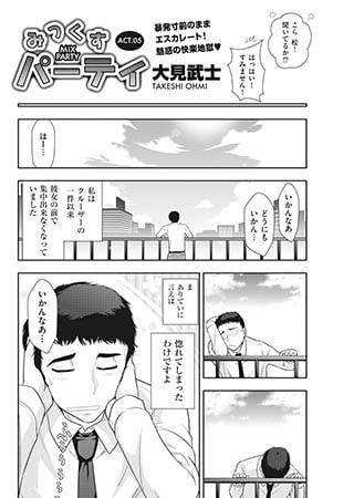 BJ021870 img main みっくすパーティ 【ACT.05】