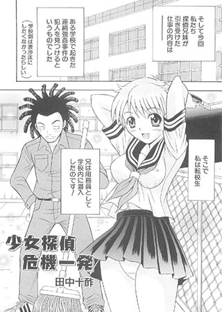 BJ021998 img main 少女探偵 危機一発