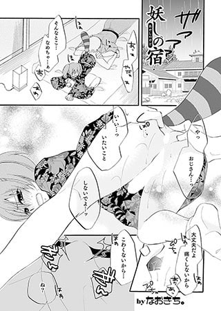 BJ022093 img main 妖しの宿