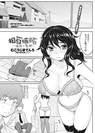 BJ022202 img main 相互嫉妬~慎吾と美桜~