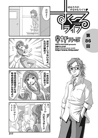 BJ022207 img main すくーるライフ 第86話