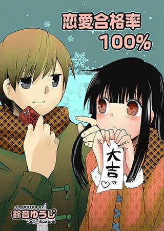 BJ022292 img main 恋愛合格率100%