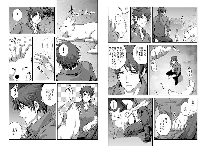 恋するお狐さま!! サンプル画像2