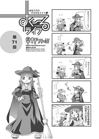 BJ022661 img main すく-るライフ 71
