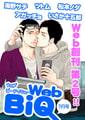 WebBiQ 2012年7月号 [松本ノダ]