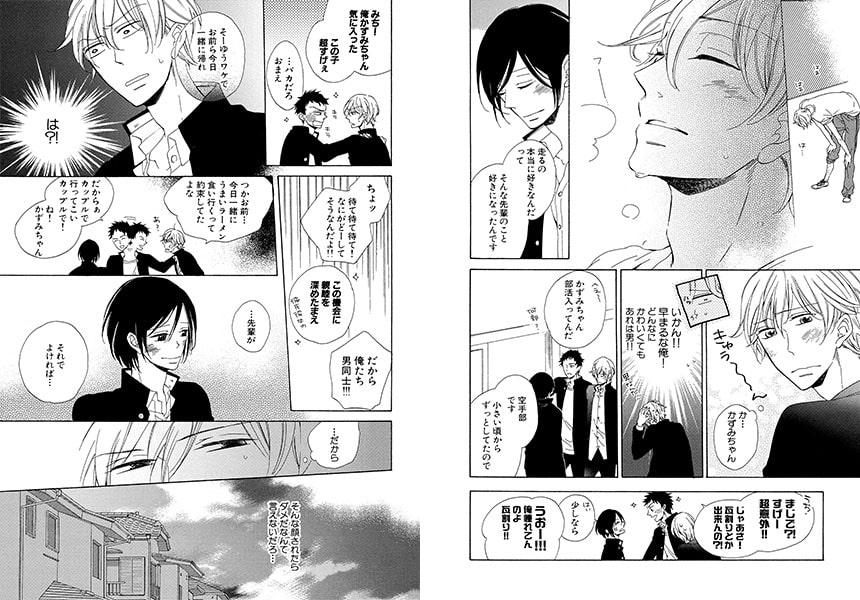 可憐彼氏【おまけ漫画付き電子限定版】 サンプル画像3