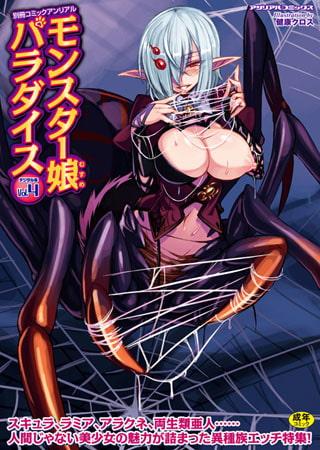 BJ023540 img main 別冊コミックアンリアル モンスター娘パラダイス デジタル版Vol.4