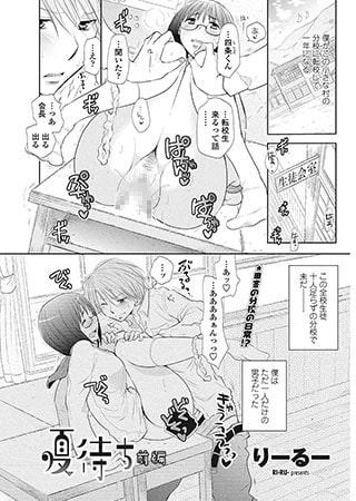BJ023660 img main 夏待ち 前編