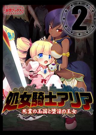 【公式】妄想ブックス☆処女騎士アリア vol.2