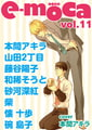 e-moca vol.11 [山田2丁目]
