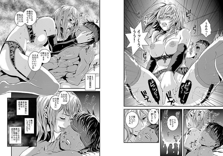 淫獄R・P・G~嬲りづけの7日間~ サンプル画像1