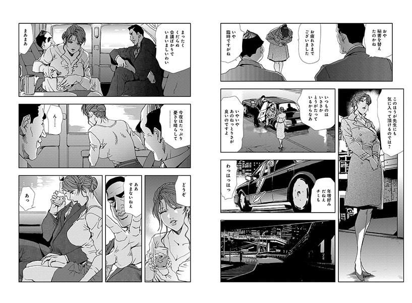 肉秘書・友紀子 1のサンプル画像
