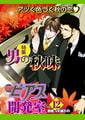 BOY'Sピアス開発室 vol.12 男の秋味 [七ノ日]