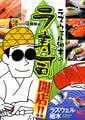 ラズウェル細木のラ寿司開店!! 1 [ラズウェル細木]
