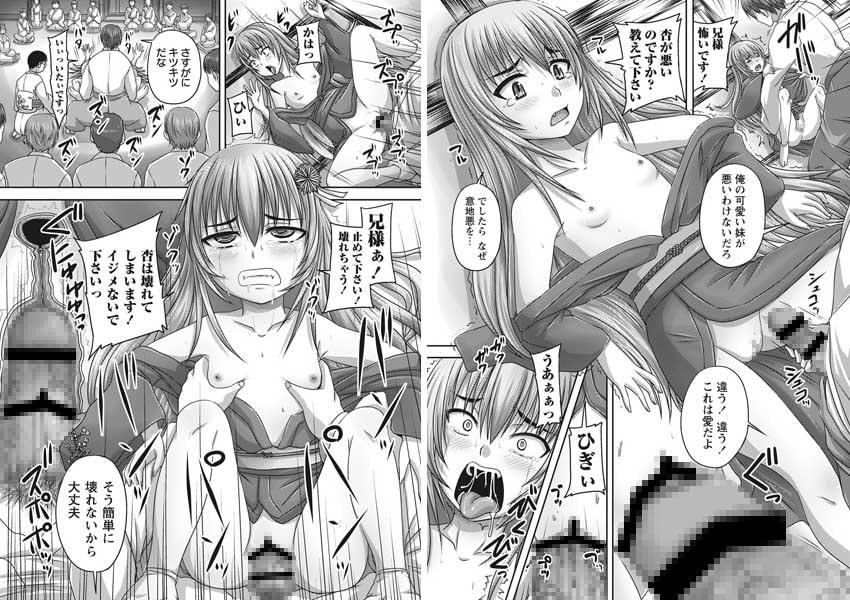 ドSな姫は汚される 因果ノ章のサンプル画像