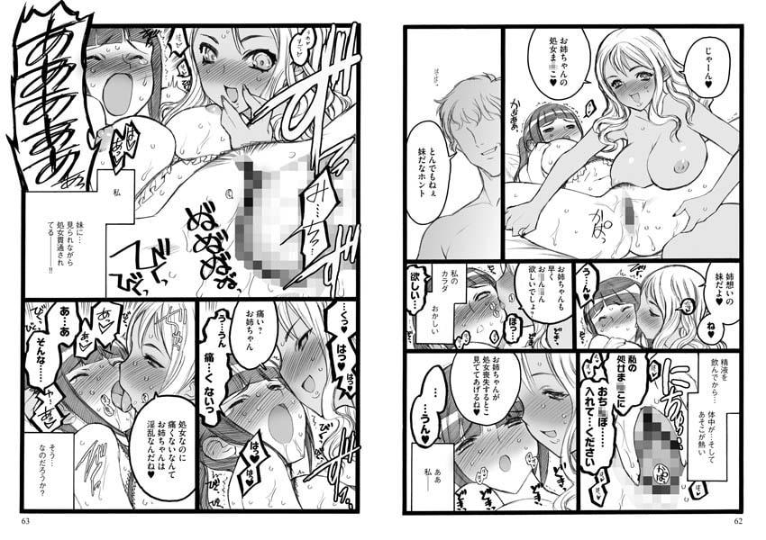 EROフィギュア【下】のサンプル画像