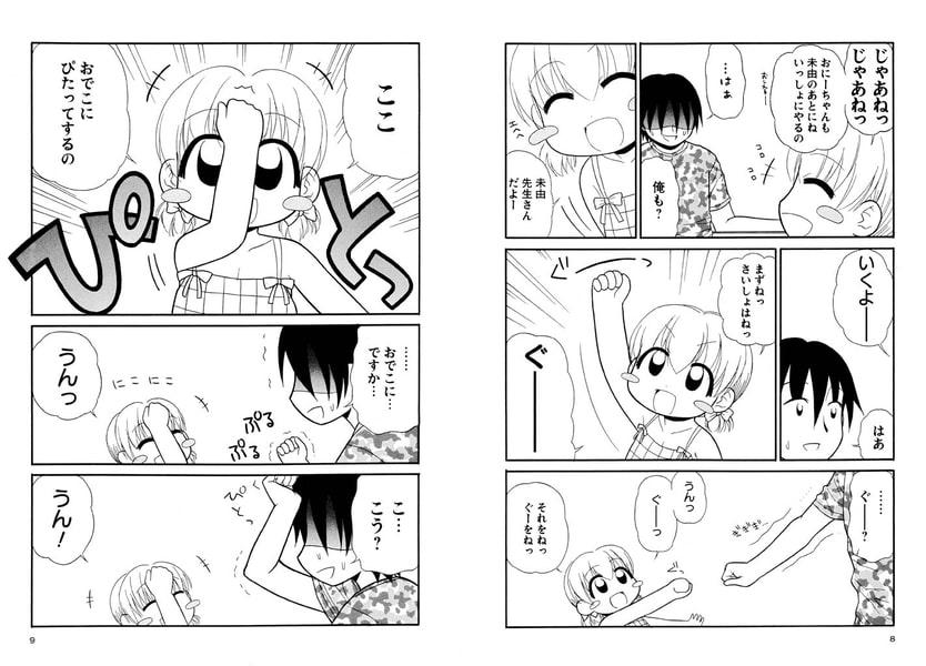 大人になる呪文 新学期 3巻